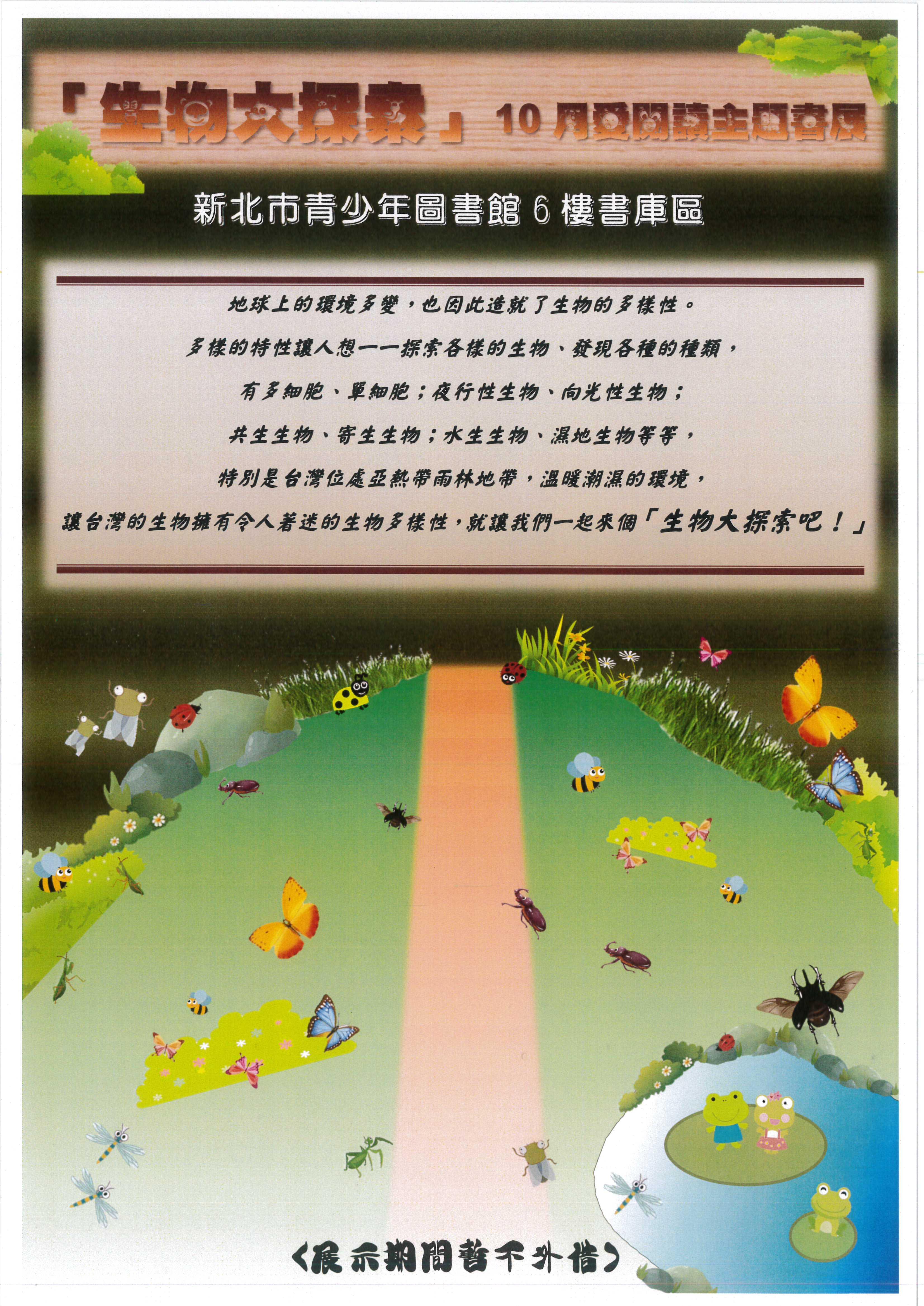 【新店青少年圖書館】10月《愛閱讀》主題書展-「生物大探索」
