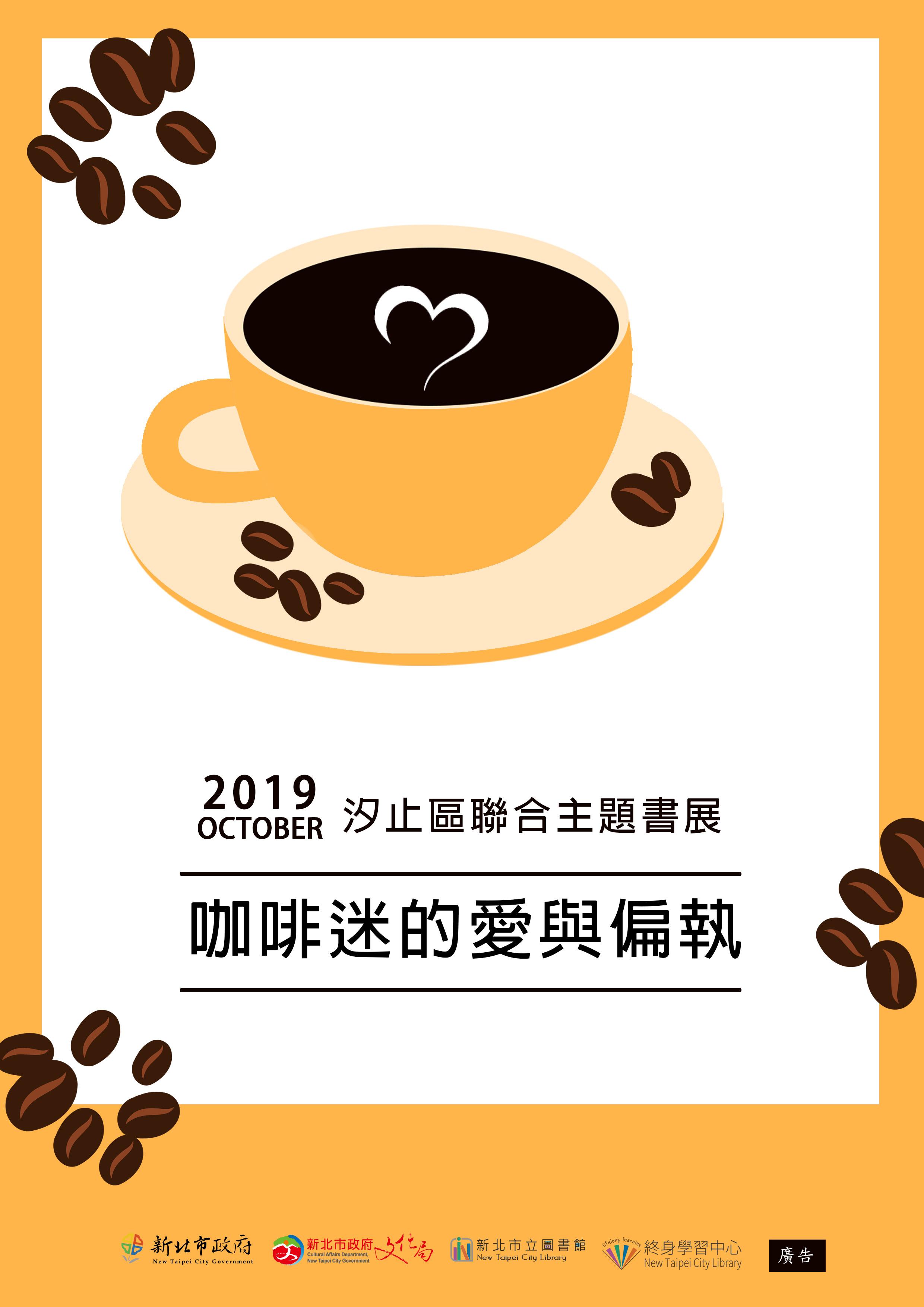 咖啡迷的愛與偏執