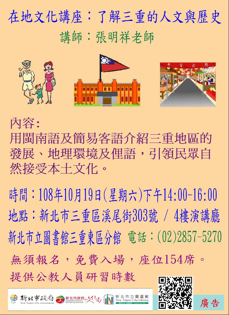 【三重東區分館】108年10月19日《在地文化講座:了解三重的人文與歷史》講座-張明祥