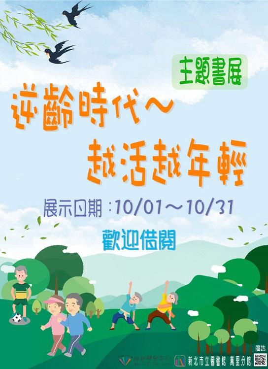 【新北市立圖書館萬里分館】《愛閱讀》10月主題書展「逆齡時代~越活越年輕」