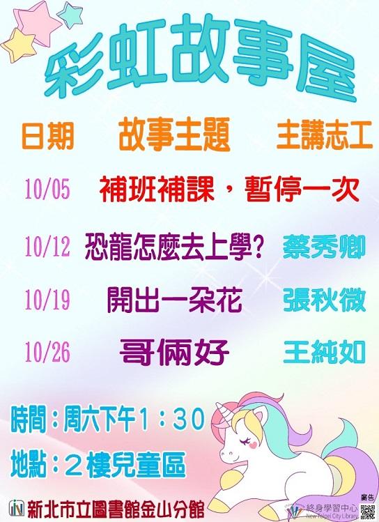 【新北市立圖書館金山分館】10月彩虹故事屋