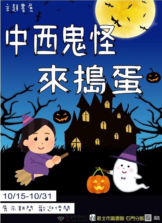 【新北市立圖書館石門分館】《愛閱讀》10月主題書展「中西鬼怪來搗蛋」