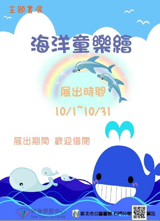 【新北市立圖書館石門分館】《愛閱讀》10月主題書展「海洋童樂繪」