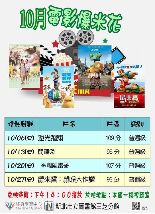 【新北市立圖書館三芝分館】10月瘋電影