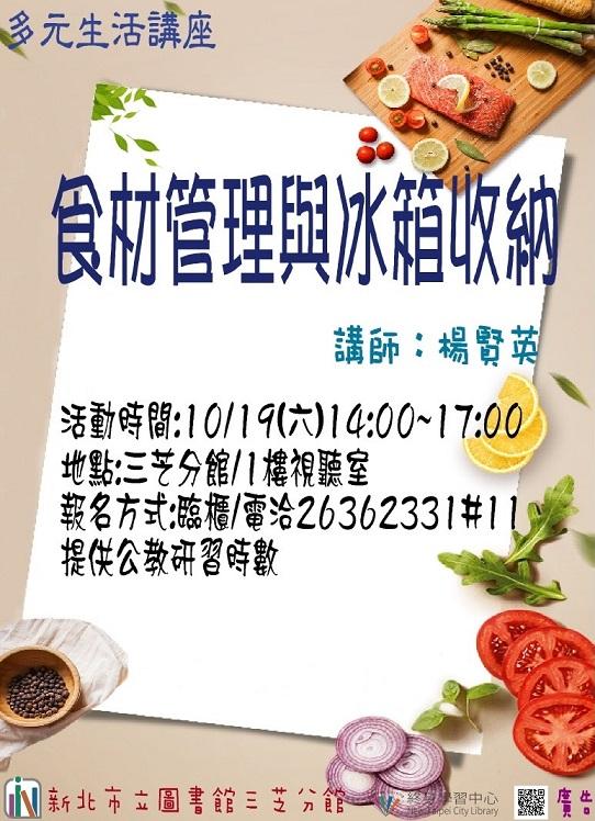 【新北市立圖書館三芝分館】《藝遊便利貼》與讀者有約-多元生活系列講座:食材管理與冰箱收納